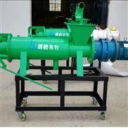 粪便无害处理设备猪粪挤压脱水机北京厂家