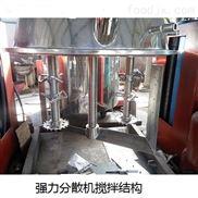 硅酮胶搅拌设备 多功能强力分散混合机