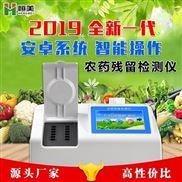全新一代安卓系统农药残留检测仪