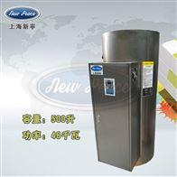 NP500-48大功率热水器容量500L功率48000w热水炉
