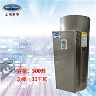 NP500-30容量500升功率30000瓦工厂热水器电热水炉