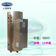 NP500-12新宁热水器容积500L功率12000w热水炉