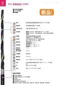 德国易格斯igus CF881带屏蔽耐弯曲拖链电缆