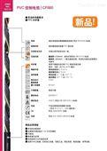 德国易格斯耐油抗拉拖链电缆igus CF880