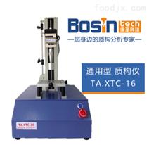 上海保圣通用型質構儀—TA.XTC-16