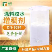 厂家直销涂料胶水增稠剂活性度高