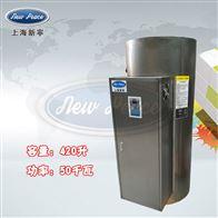 NP420-50容量420升功率50000瓦大容量电热水器