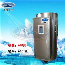容量420升功率45000瓦大功率电热水器