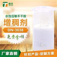 原装现货水性压敏不干胶增稠剂流动流平性强