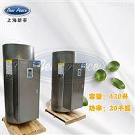 NP420-20蓄热式热水器容量420L功率20000w热水炉