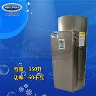 NP350-60容量350升功率60000瓦大型电热水器