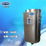 NP350-54大容量热水器容量350L功率54000w热水炉
