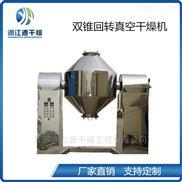 高效节能食品添加剂 双锥回转真空干燥机