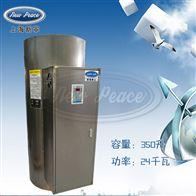 NP350-24储水式热水器容量350L功率24000w热水炉