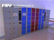 FUY福源:智能娛樂場所儲物柜的便捷管理