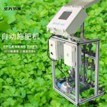 温室施肥机蔬菜种植全自动水肥一体机