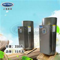 NP350-15蓄水式热水器容量350L功率15000w热水炉