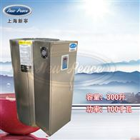 NP300-100立式热水器容量300L功率100000w热水炉