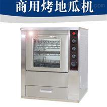 西安商用烤紅薯機 128型烤地瓜機