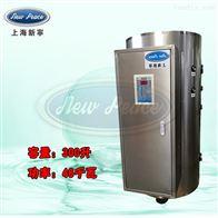 NP300-48大功率热水器容量300L功率48000w热水炉