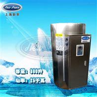 NP300-25容积300升功率25000瓦储热式电热水器
