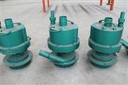 FWQB70-30風動潛水泵礦山使用常規款
