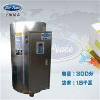 NP300-15蓄水式热水器容量300L功率15000w热水炉