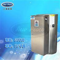 NP200-72容积200升功率72000瓦中央电热水器