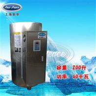 NP200-40不锈钢热水器容积200L功率40000w热水炉