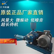 ZQSR-济南内蒙古煤炭用罗茨鼓风机