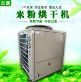 空气能米粉干燥机 志源米粉烘房设计方案