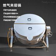 定制炊事设备燃气式炒酱夹层锅 牛肉蒸煮锅