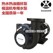 沃德热油泵RGP-60泵4.5KW循环泵模温机用泵