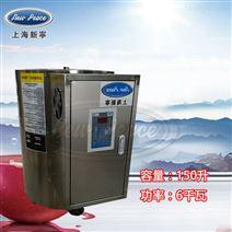 容量150升功率6000瓦新宁电热水器