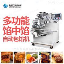 商用食品厂馅中馅自动月饼机凤梨酥成型机