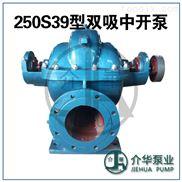 长沙水泵厂250S39双吸中开泵