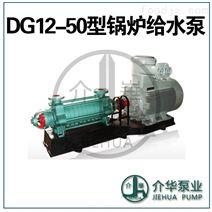 长沙水泵厂DG12-50X7多级锅炉给水泵