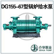 DG155-67X6高压锅炉给水泵