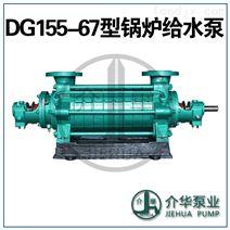 DG155-67X9高压锅炉给水泵