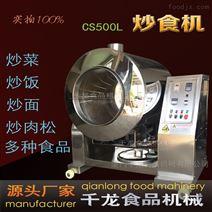 千龙500L自动炒菜机 大型炒饭机滚炒机滚筒
