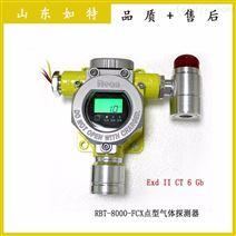 制冷机房冷媒报警器 检测R134A泄漏报警仪
