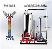 JKHN智能高效衛生熱水系統