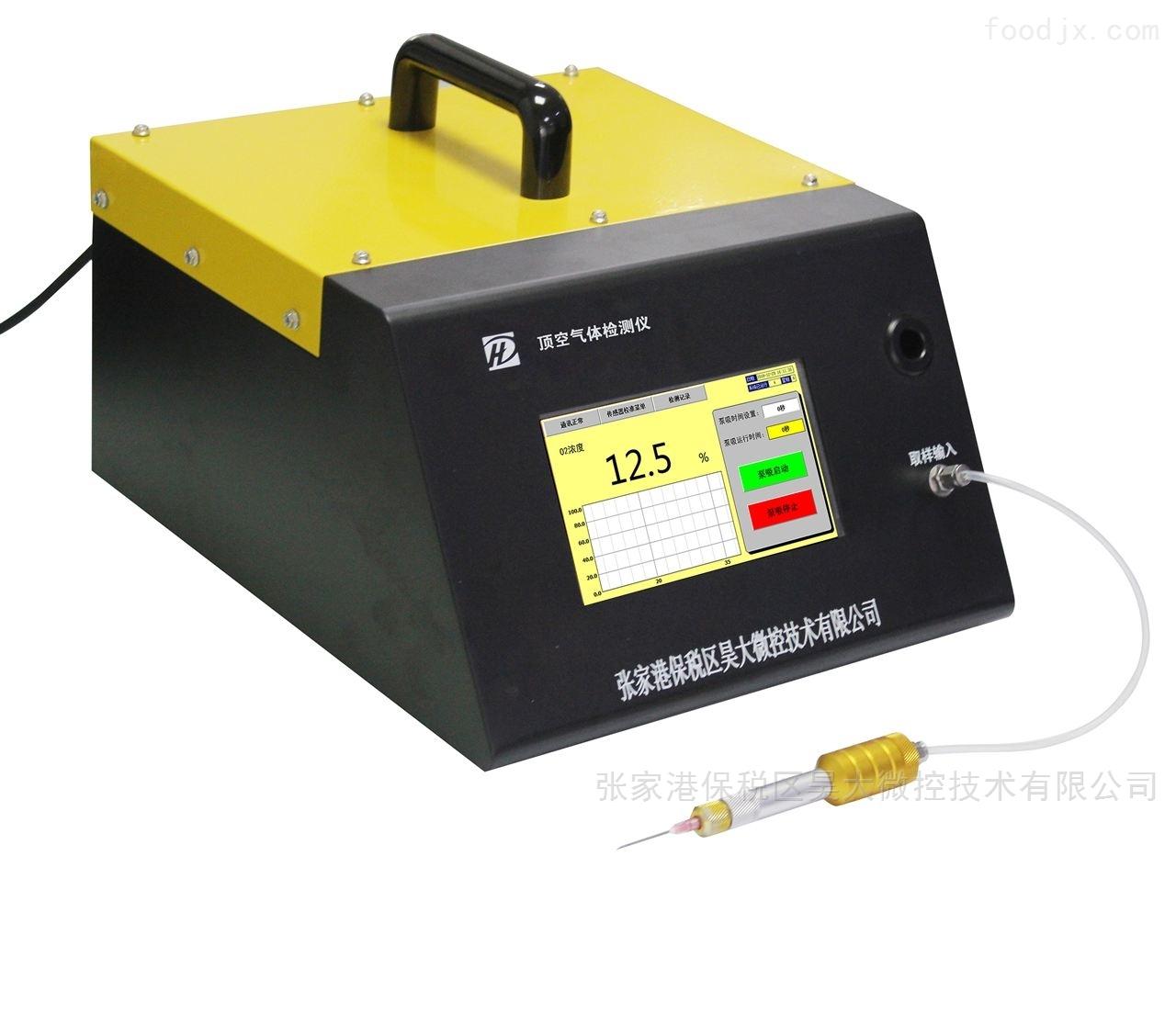 食品气调保鲜氧气含量快速检测仪