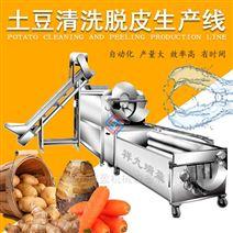 土豆清洗去皮生产线果蔬设备
