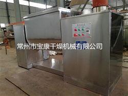 V-500槽型混合机设备