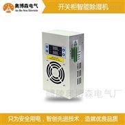 奥博森CE-CS6-15环网柜除湿机