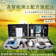 FK-G01-高智能土壤养分检测仪