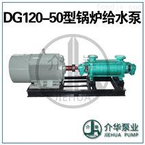 DG120-50X4锅炉给水泵厂家直供