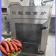 小型豆干机价格|腊肉烟熏炉|豆腐干烟熏箱