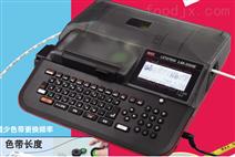 LETATWIN線號標示打印機LM-550E